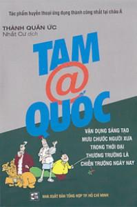 Tam @ quốc - vận dụng sáng tạo mưu chước người xưa trong thời đại thương trường là chiến trường ngày nay